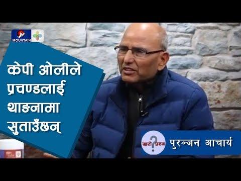 केपी ओलीले प्रचण्डलाई थाङनामा सुताउँछन् : पुरञ्जन आचार्य, राजनीतिक विश्लेषक    Kharo prashna
