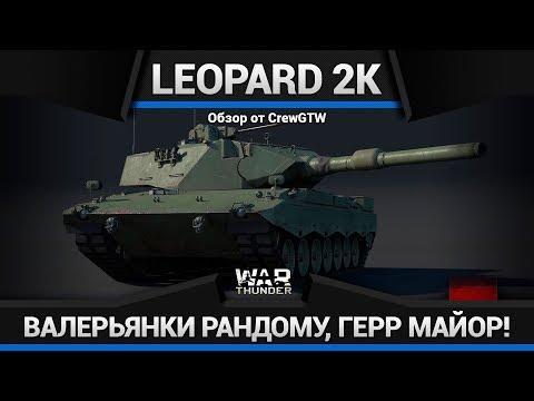 Leopard 2K БЕДА РАНДОМА в War Thunder