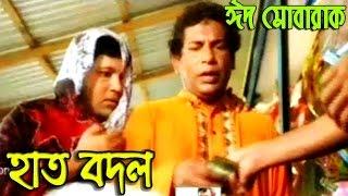 Hat Bodol By Mosharraf Karim Bangla Eid Natok 2016 HD 720p