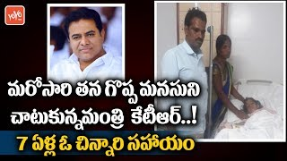 Minister KTR Helps to Save 7 Years Old Child | Telangana Latest news