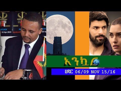 Ethiopian Daily News Digest  November 15, 2016