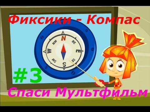 Фиксики. Спаси Мультфильм - #3 Компас. Обучающий мультфильм, Игра как мультик.