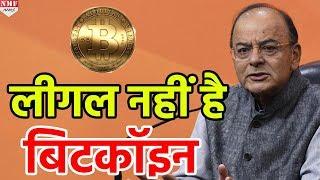 FM Arun Jaitley का Bitcoin मान्यता देने से इंकार, Delhi में बढ़ रहा है कारोबार