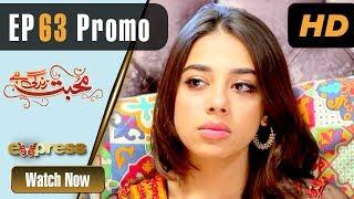 Pakistani Drama   Mohabbat Zindagi Hai - Episode 63 Promo   Express Entertainment Dramas
