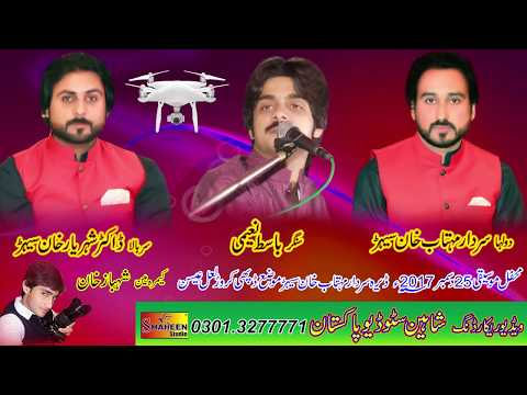 Sonay Di Chori - Basit Naeemi New Song 2018 - Mehfal Program Mehtab Khan Sehar By Shaheen Studio