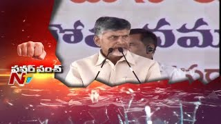 CM Chandrababu Naidu Comments on Central Govt || TDP Vs BJP
