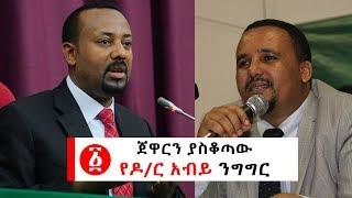 Ethiopia: Dr. Abiy Ahmed Speech | Jawar Mohammed