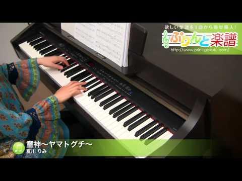 童神~ヤマトグチ~ / 夏川 りみ : ピアノ(ソロ) / 中級