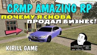 CRMP Amazing RolePlay - ПОЧЕМУ Я СНОВА, ПРОДАЛ БИЗНЕС!#440