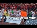 2018J1第9節 川崎 4-1 鹿島 タイムアップから試合後の挨拶(Kashima Antlers) MP3