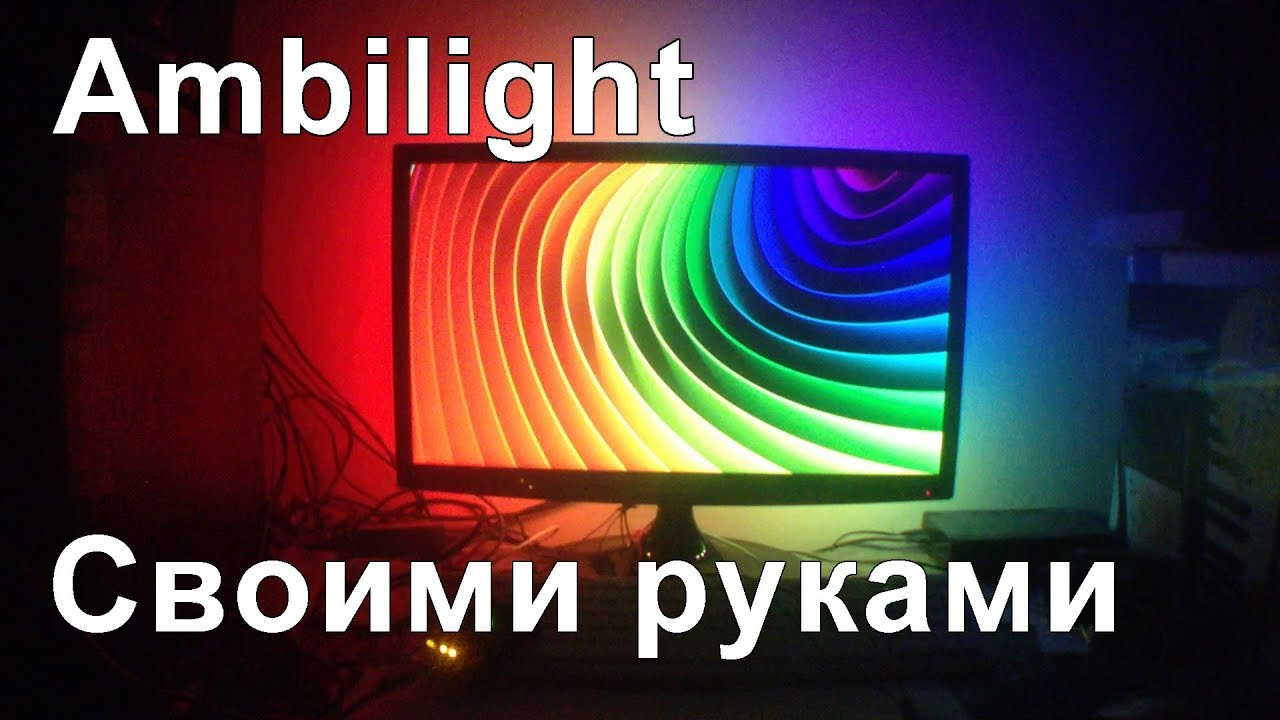 Подсветка ambilight своими руками