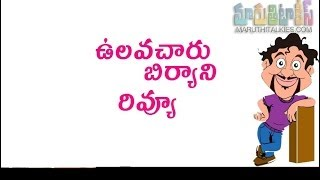 Ulavacharu Biryani - Ulavacharu Biryani Review | Ulavacharu Biryani Telugu Movie Review