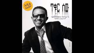 Teddy Afro New   Helm Aydegemem   ህልም አይደገምም   Tikur Sew Album   YouTube