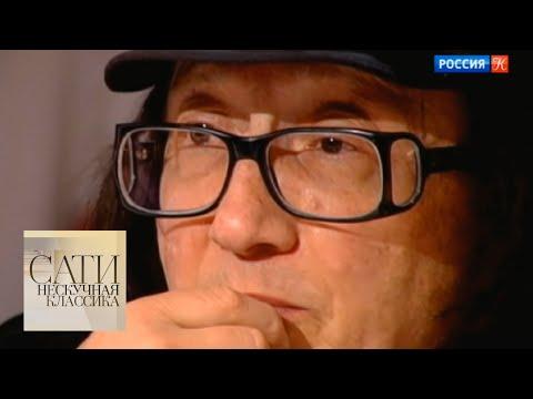 С Михаилом Шемякиным / Сати. Нескучная классика... / Телеканал Культура