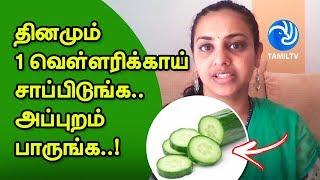 தினமும் 1 வெள்ளரிக்காய் சாப்பிடுங்க.. அப்புறம் பாருங்க..! – Tamil TV