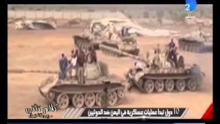 كلام تانى| 10 دول تبدأ عمليات عسكرية فى اليمن ضد الحوثيين