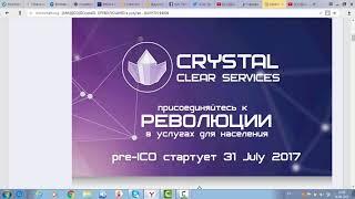 [ICO][Баунти] Crystal - Революция в Фриланс Услугах!!!