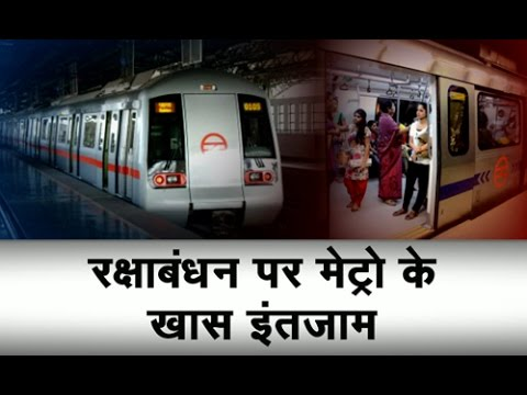 DMRC to run over 400 extra train trips on Raksha Bandhan