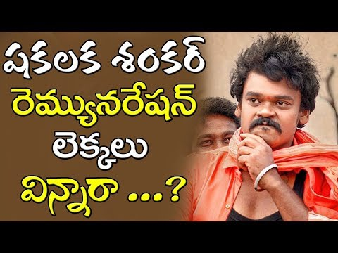 Shakalaka Shankar Shocking Remuneration For Shambo Shankara Movie | Tollywood | YOYO Cine Talkies