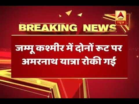 Amarnath Yatra Halted Due To Heavy Rain | ABP News