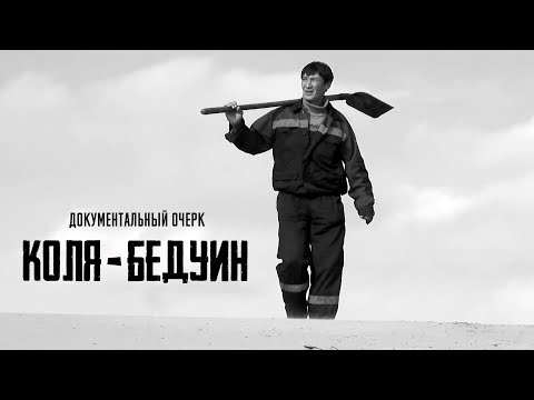 Коля-бедуин (документальный очерк)