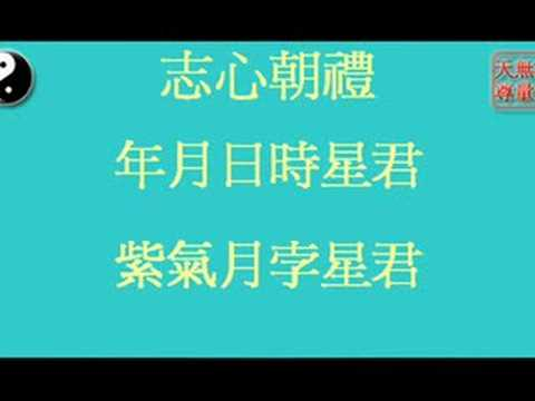 Video Clip on Nan Dou Zhen Jing (南斗真經短片) Music Videos