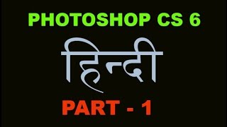 Adobe Photoshop cs6 Tutorial in Hindi/Urdu Part 1
