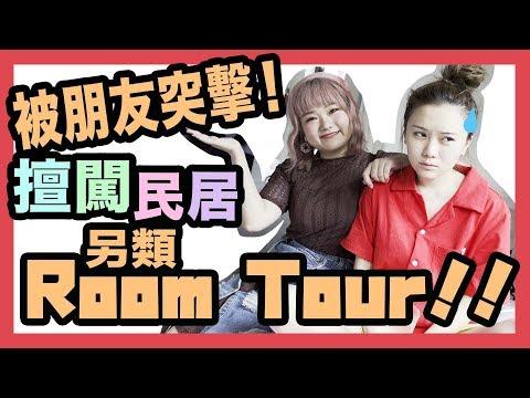 譚杏藍 Hana Tam - 【恐慌!】被人擅闖家居!不一樣的ROOM TOUR 2018 ! (中字)