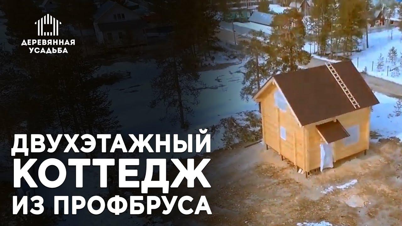 Загородный дом из бруса в Когалыме! Аэросъемка!
