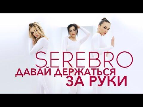 Клипы Серебро - Давай Держаться За Руки смотреть клипы