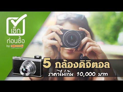 5 กล้องดิจิตอล ราคาไม่เกิน 10,000 บาท