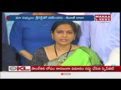 Maa Association Press Meet Against To Sri Reddy Protest | Mahaa News
