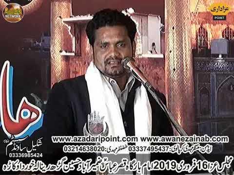 Zakir nazim ali nazim 16  february 2019  zameera bad Hussain garh tehsil renala khurd div okara