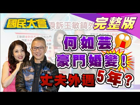 台灣-國民大會-20200527 不自殺聲明! 何如芸痛哭我死就算了 家暴婚變鬥法?