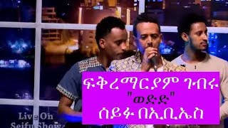 Seifu on EBS: Fikremariam Gebru - Wuded (ውድድድ) Live Performance