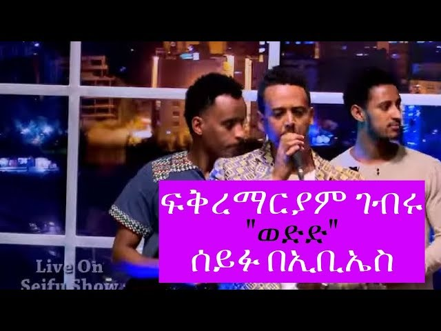 Seifu on EBS: Fikremariam Gebru - Wuded  Live Performance
