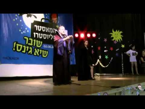 Guinness World Record set in Israel for largest ever magic lesson Daily Mail Online