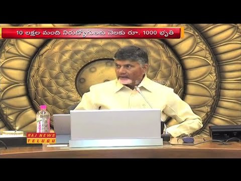 AP Govt Announced 1000 rs Stipend Monthly to Unemployed Youth | Raj News
