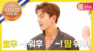 Weekly Idol Ep 380 Monsta X 39 S 39 Shoot Out 39 Roller Coaster Dance Challenge