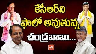 AP CM Chandrababu Follows CM KCR Style | AP Politics | Telangana News