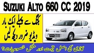 Suzuki Alto 2019 Launched Finally | Price, Specification & Review | Alto 2019 Vs Japanees Cars