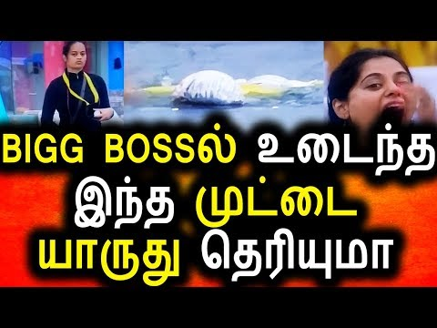 இந்த முட்டை இவரோடது தான்|Vijay Tv 23rd Sep 2017 Episode|Day 89|Promo|Vijay Tv Big Bigg Boss Tamil thumbnail