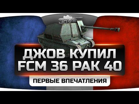 Джов задонатил FCM 36 Pak 40. Первые впечатления от французской ПТ-САУ.