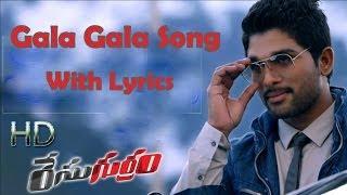 Race Gurram Promotional Full Songs HD - Gala Gala Song with Lyrics - Allu Arjun, Shruti Haasan