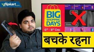 Flipkart Big Shopping Days December 2018 - Don't Buy & Buy These Phones in 2018 बचके रहना