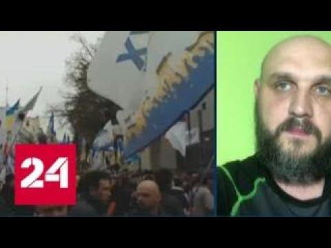 Митинг в Киеве: в воздухе запахло Майданом - Россия 24