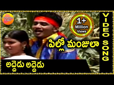 Addedu Addedu Telangana Folk Video Song || Pillo Manjula video