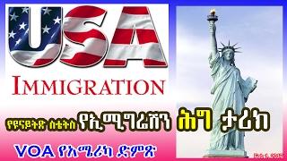 የዩናይትድ ስቴትስ የኢሚግሬሽን ሕግ ታሪክ History of USA Immigration Law - VOA