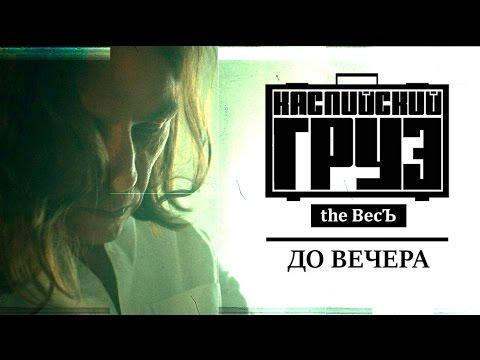 Каспийский Груз До вечера (feat. Гансэлло) rap music videos 2016