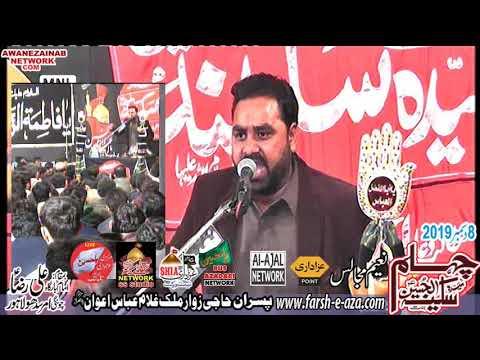 Zakir irfan abbas ratan Majlis 8 December 2019 chungi amar sadu Lahore